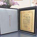 太成グループが第32回 優良企業表彰制度にて非製造業部門最優秀賞 「しんきんゆめづくり大賞」 を受賞いたしました。